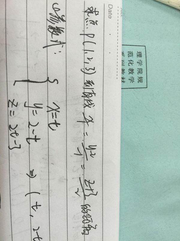 老师告诉让用向量积的几何意义求,可是我怎么