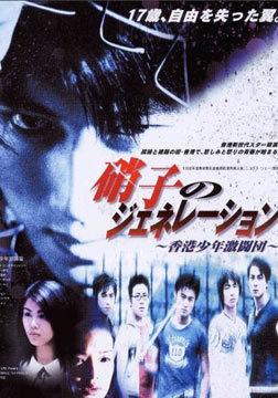 新古惑仔之少年激斗篇(1998)