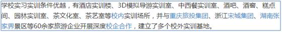 重庆旅游职业学院现在的实训条件怎么样?