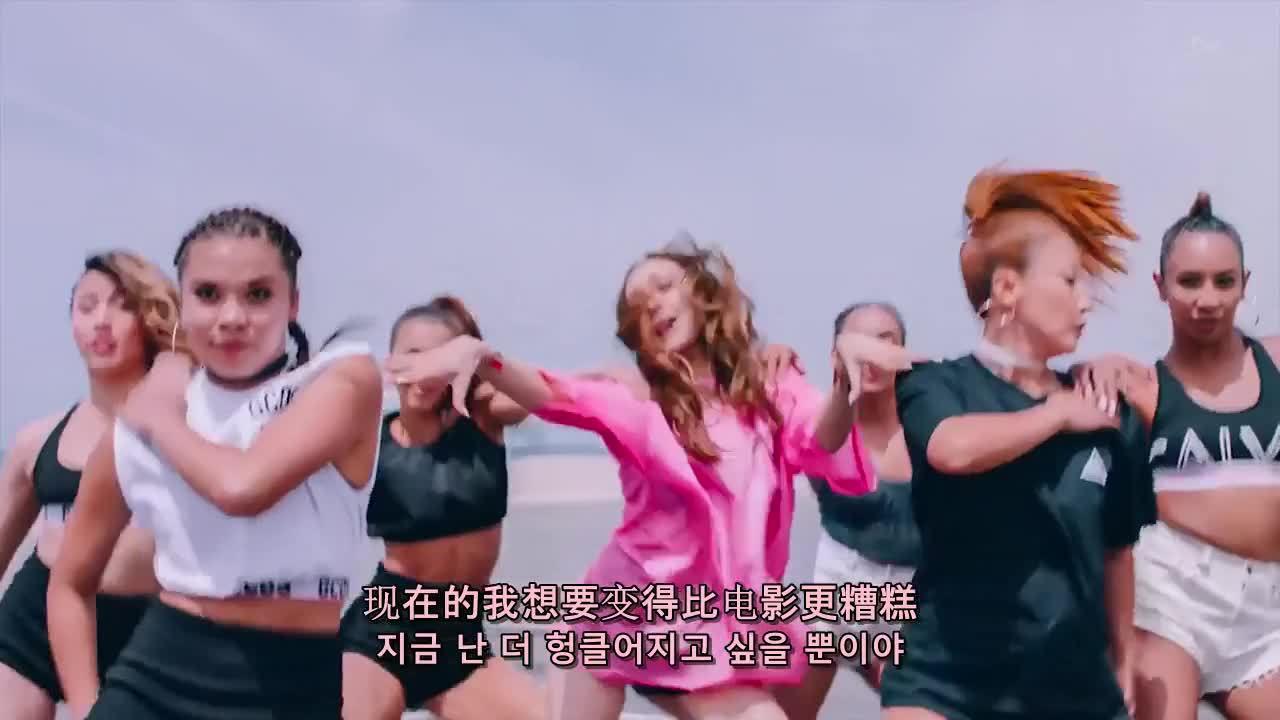 I Just Wanna Dance 中韩字幕(神马字幕组)