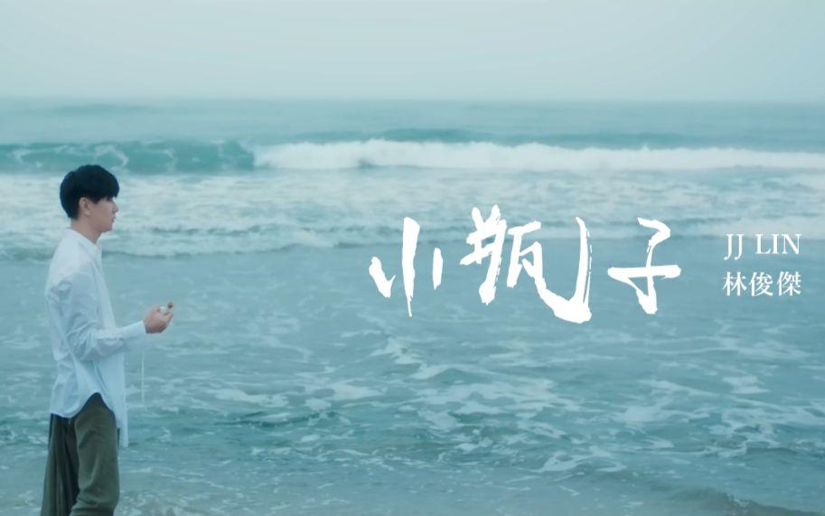 首播2018 林俊杰 - 小瓶子 mv 1080p