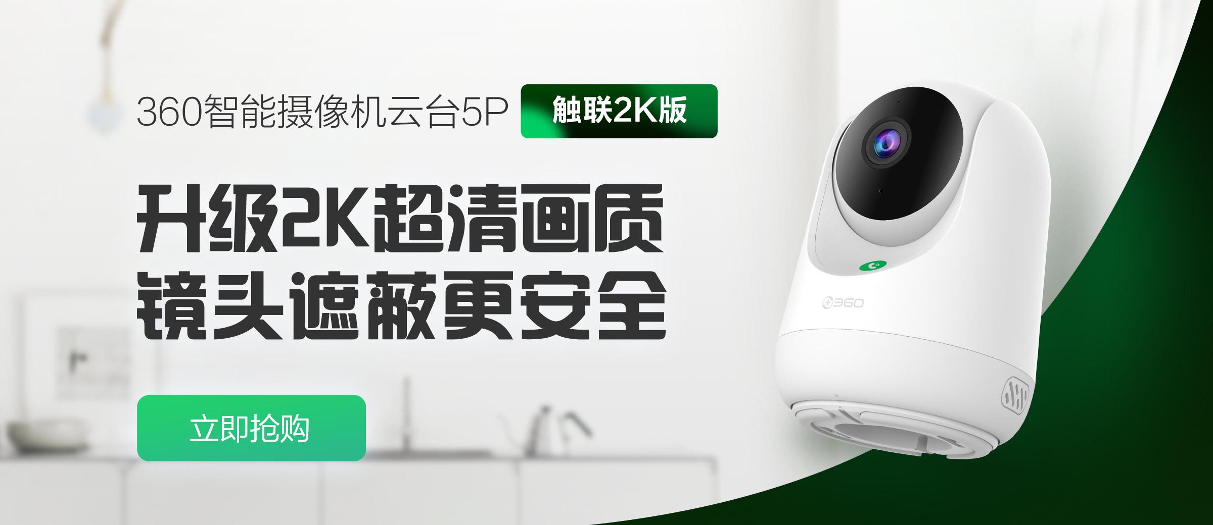 360摄像机P5新品上市