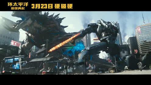 《环太平洋:雷霆再起》终极对决预告 超强巨兽对决超燃机甲