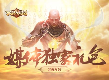 360怒战礼包_大话女儿国_官方网站_360游戏