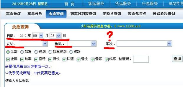 怎么在网上查询,火车票几月几号的票还有没有