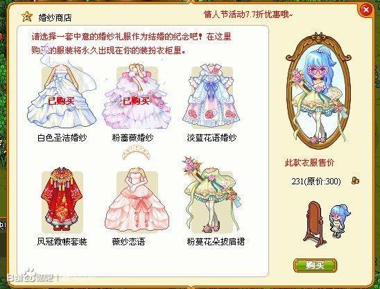 2014年皮卡堂七夕婚纱分别多少钱?