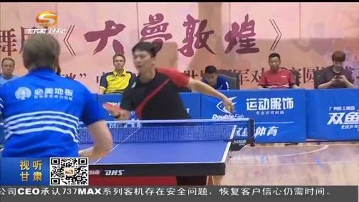 """[甘肃新闻]2019""""一带一路""""中欧乒乓球世界冠军对抗赛开赛"""