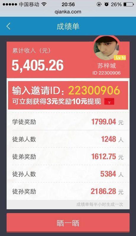 现在iphone有下载app试玩赚钱靠谱吗?  第1张