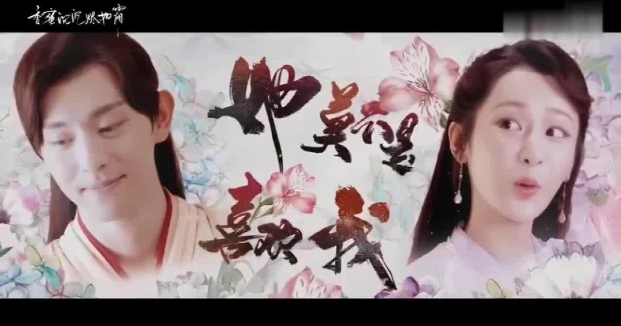 《香蜜沉沉烬如霜》新春版预告,腼腆邓伦遇上淘气可爱的杨紫