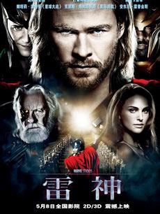雷神电影完整版下载,在线观看