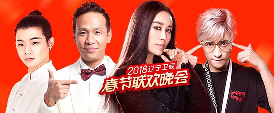 辽宁卫视春节联欢晚会2018