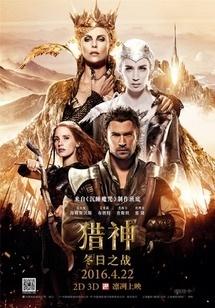 猎神冬日之战(剧情片)