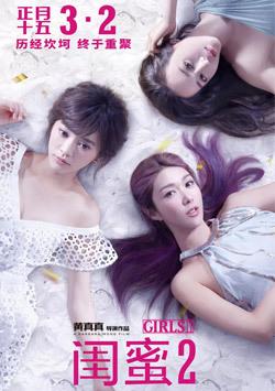 闺蜜2电影完整版720P|1080P在线播放