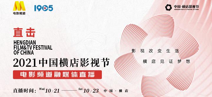 直击2021中国横店影视节