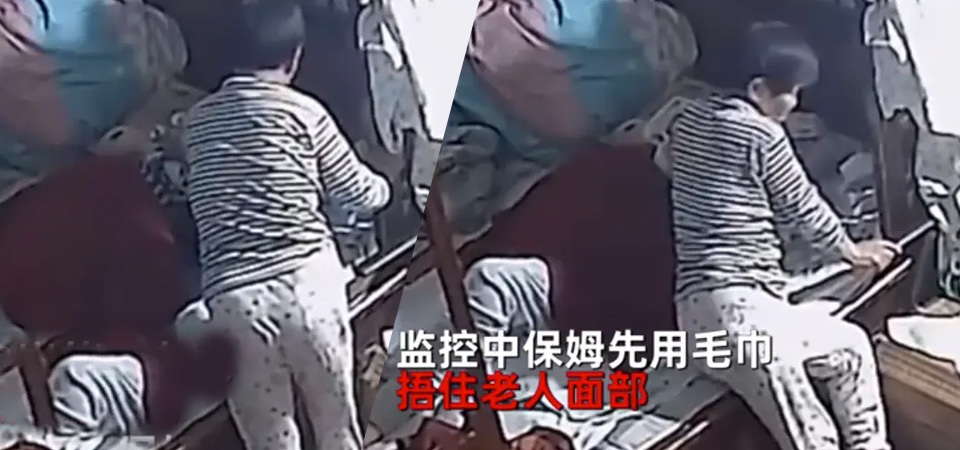 太可恶!保姆闷死83岁老太太监控拍下行凶全过程