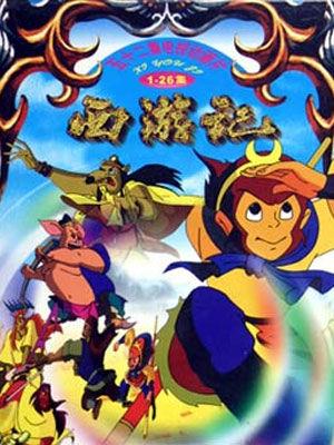 西游記98動畫版