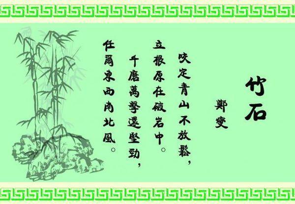 《竹石》一诗中赞美竹子内在精神的诗句是哪