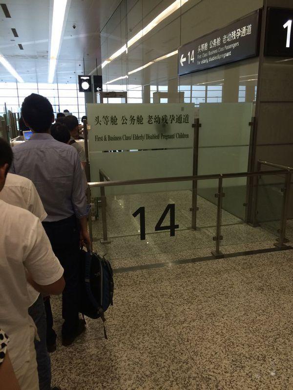 上海虹桥机场2号航站楼国内出发,东航金卡过边