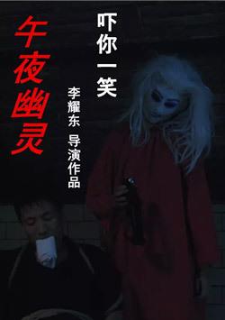 午夜幽灵2018