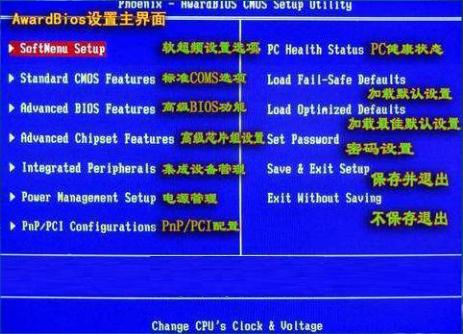 怎么进入BIOS设置主界面