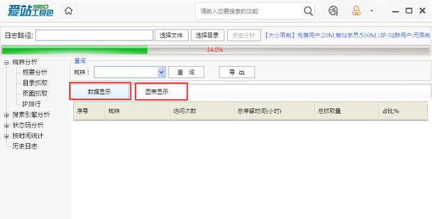 网站日志分析软件.jpg