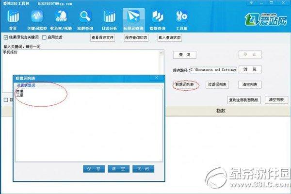 爱站seo工具包之长尾词查询工具怎么用 长尾词查询工具使用方法3