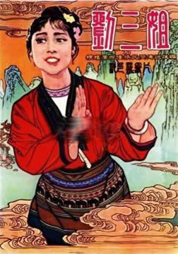 刘三姐1960