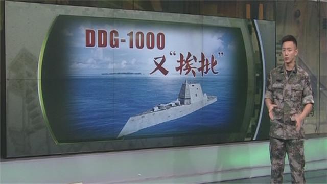 《军情解码》20151128 美最强驱逐舰