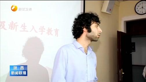 """[陕西新闻联播]""""一带一路""""上的陕西故事:我省和吉塔两国积极开展教育合作交流 促进民心相通"""