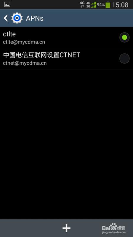 电信4g网络的ctlte的参数怎么设置?