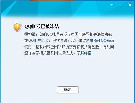 qq业务冻结解除网址_我一个qq号被腾讯永久冻结了怎么解除?