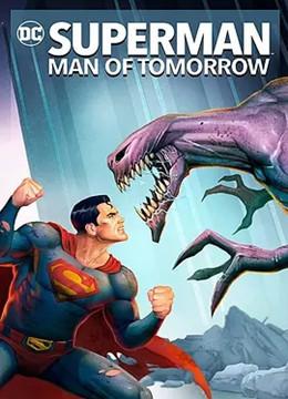 超人:明日之子