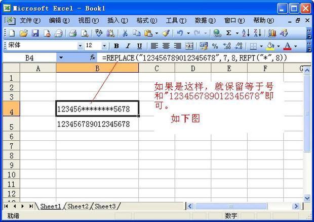 excel表中如何把用星号隐藏身份证中间数据恢复原始身份证号