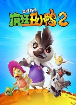 疯狂丑小鸭2靠谱英雄