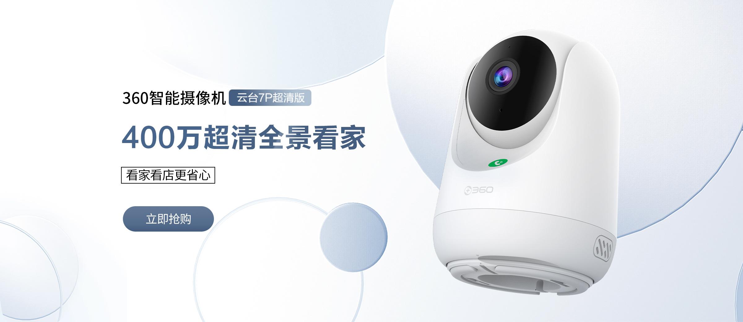 360智能摄像机云台7P超清版