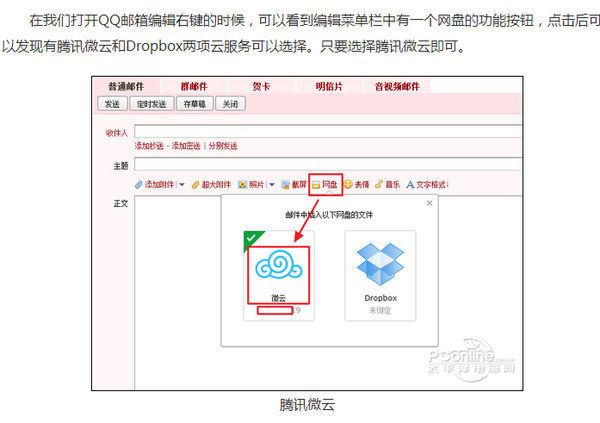 qq邮箱里的附件已经过期了,要怎样才能提取文
