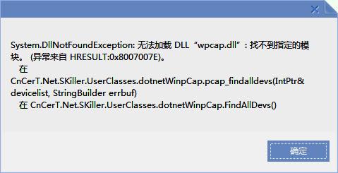wpcapdll_wpcap.dll丢失