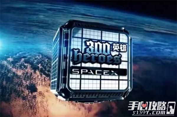 《300英雄》跳跃网络卫星计划 走进二次元立方体的前世今生1