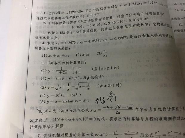 求问数值分析王兵团课后习题第五题(5)写的是