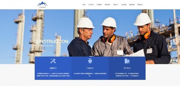 企业通用型响应式HTML5模板