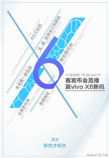 vivo X6发布会视频直播网址 11.30vivo新品发布会图文直播网址