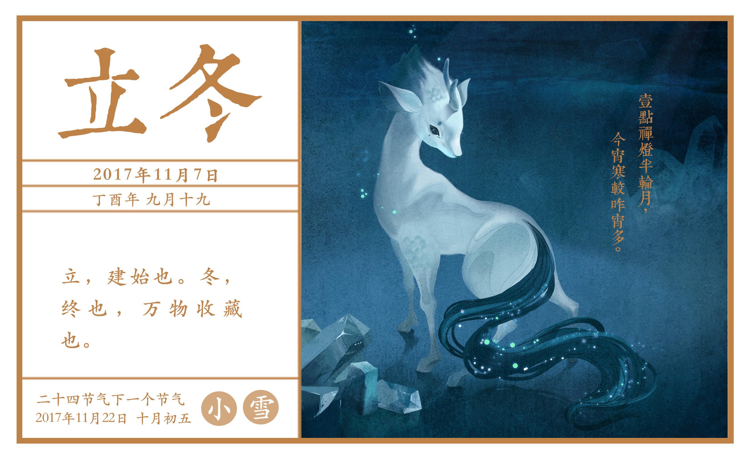 原创:七律·立冬(新韵、插图) - 芳  草  美  人 - 芳 草 美 人