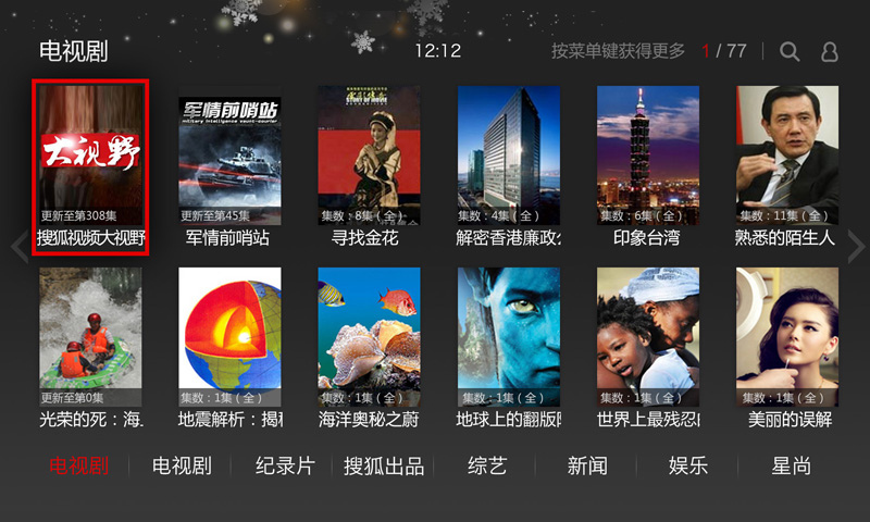 """""""搜狐視頻TV版""""的图片搜索结果"""