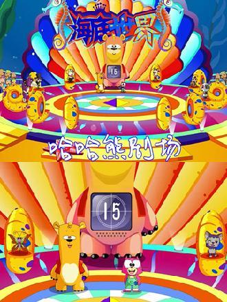 哈哈熊剧场之海底世界