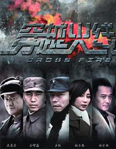 穿越火线(2013版)