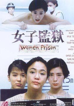 女子监狱1988