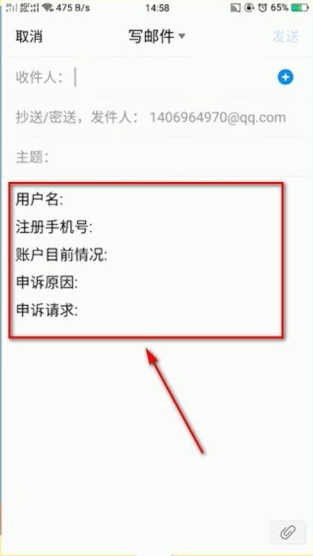 抖音封设备强制解封/抖音账号禁用解封方法介绍(图5)