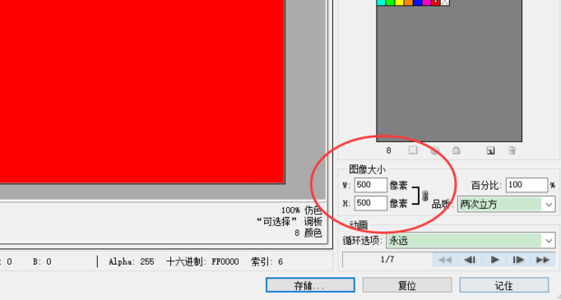 ps修改gif大小_使用Photoshop修改gif动态图大小_360新知