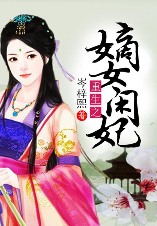 重生之贵女嫡妻19楼_重生名媛望族-360小说