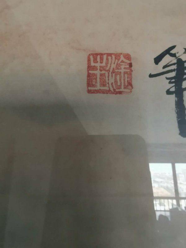 请问哪位高人知道这是哪位画家的印章